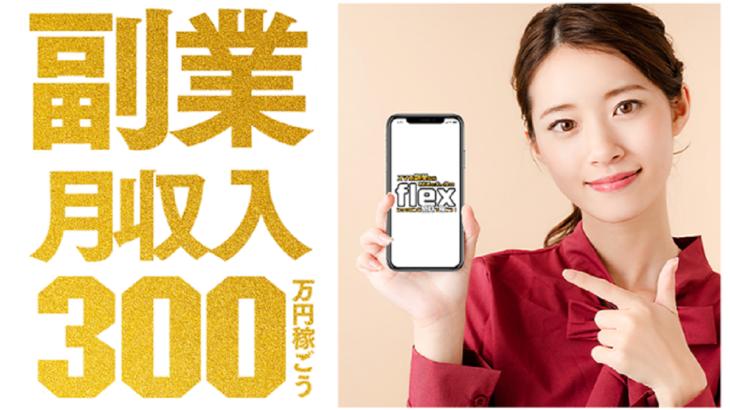 FLEX(フレックス)副業や情報商材の返金は訴訟するしかない?